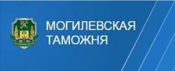 mogilev.customs.gov.by